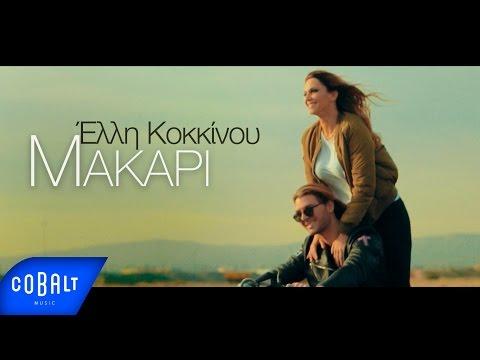 Elli Kokkinou - Makari