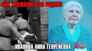 Иванова Нина Георгиевна