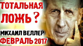 Михаил Веллер февраль 2017 Последнее Подумать только. Михаил Веллер 5 февраля 2017 Эхо Москвы