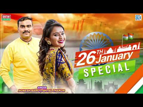 26-january-special-2021---jignesh-barot-|-shital-thakor-|-desh-bhakti-song-|-@rdc-gujarati-hd