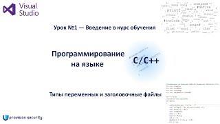 Программируем на C++. Урок №1 — Введение в курс: типы переменных и заголовочные файлы