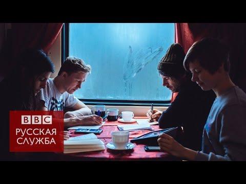Британцы рассказали о своем путешествии по Транссибу