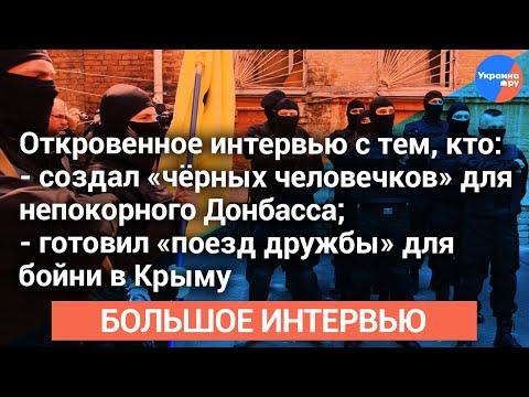 #Игорь_Мосийчук рассказал Украине.ру подноготную Евромайдана и событий на Донбассе