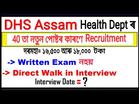 assam-health-dept-recruitment-2020//dhs-assam-job-2020/dhs-dhubri-recruitment/nhm-office-t-interview