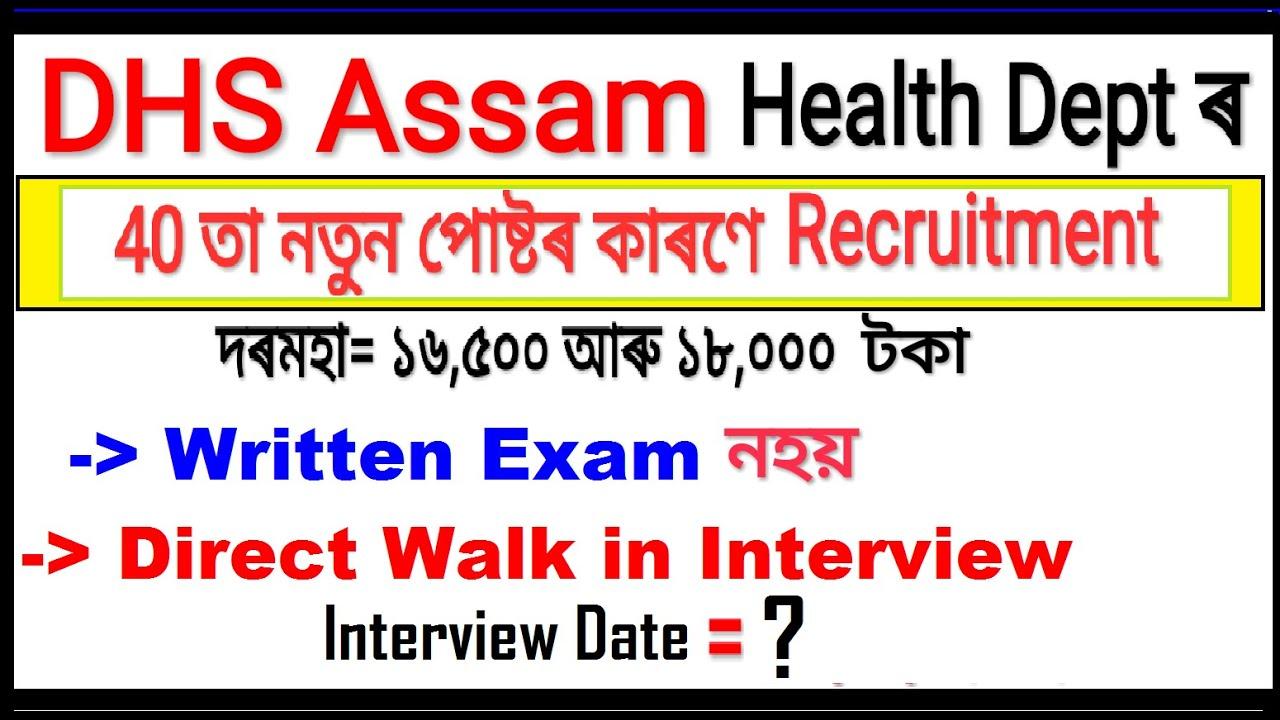 Assam Health dept Recruitment 2020//DHS Assam Job 2020/DHS ...