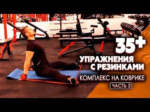 ТРЕНИРОВКА В ДОМАШНИХ УСЛОВИЯХ. Упражнения с резинками на коврике - мужское здоровье