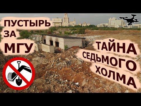Раменки 43: подземный город под пустырём МГУ 4K