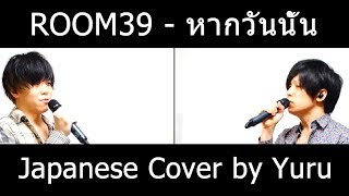 ROOM39 - หากวันนั้น [Japanese Cover by Yuru] thumbnail