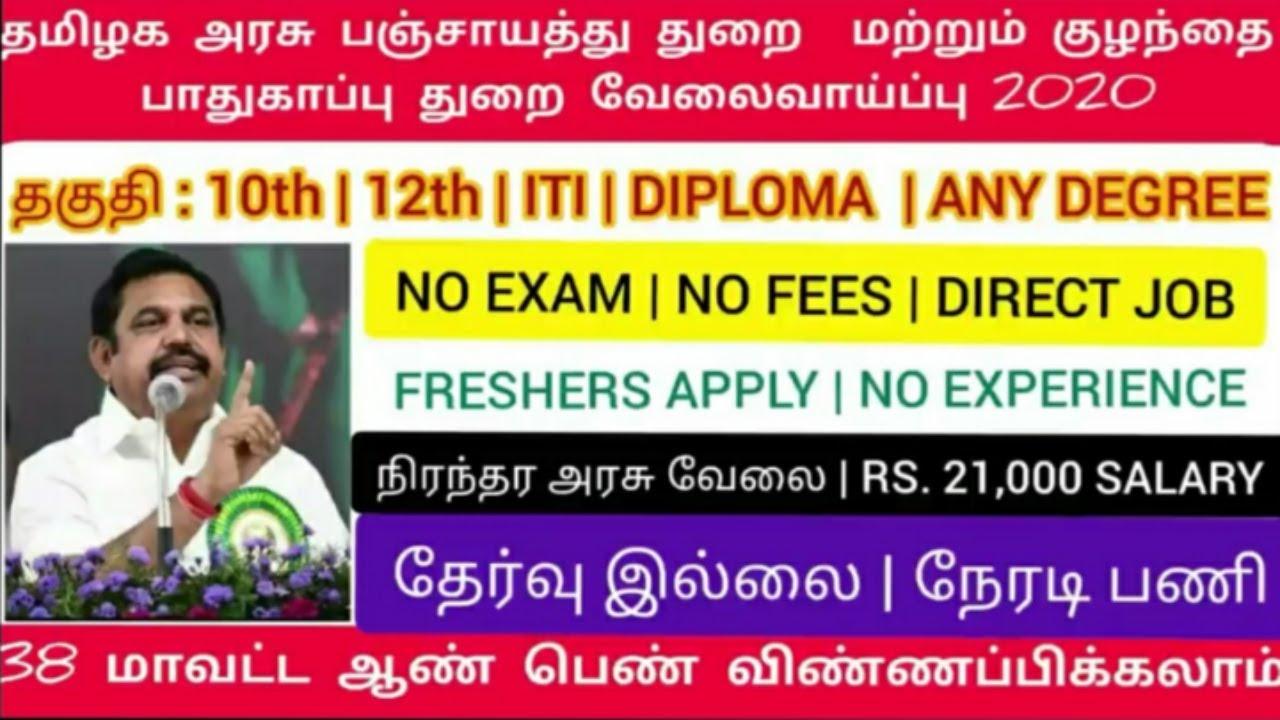 No Exam   Government Jobs 2020 in Tamilnadu   arasu velai vaippu 2020   jobs today tamil  