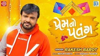 Rakesh Barot Prem No Patang Makar Sankranti 2020 Special Song RDC Gujarati