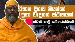 ඊසාන දිශාව කියන්නේ ඉතා වැදගත් ස්ථානයක්   Piyum Vila   22-05-2019   Siyatha TV Thumbnail