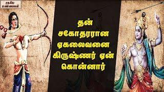 தன் சகோதரரான ஏகலைவனை கிருஷ்ணர் ஏன் கொன்னார் ||  Why did Krishna kill his Brother Ekalavya ?