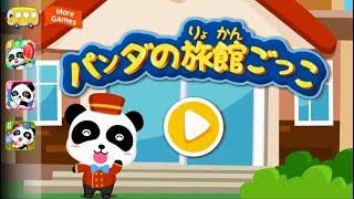 パンダの旅館ごっこ | お店屋さんごっこ  |  子供・幼児向け知育アプリ | 赤ちゃんが喜ぶアニメ | 動画 | BabyBus screenshot 5