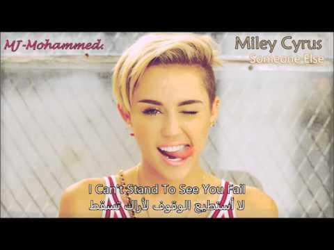 Miley Cyrus Someone Else (Lyrics) - مترجمه