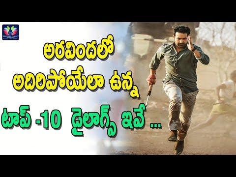 Aravindha Sametha Movie Top Ten Dialogues Goes Viral   Tollywood Updates   Telugu Full Screen