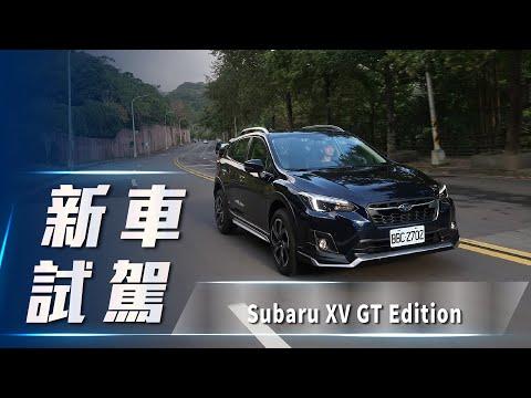 【新車試駕】Subaru XV GT Edition|跨界特仕奇兵 鷹眼全面加持