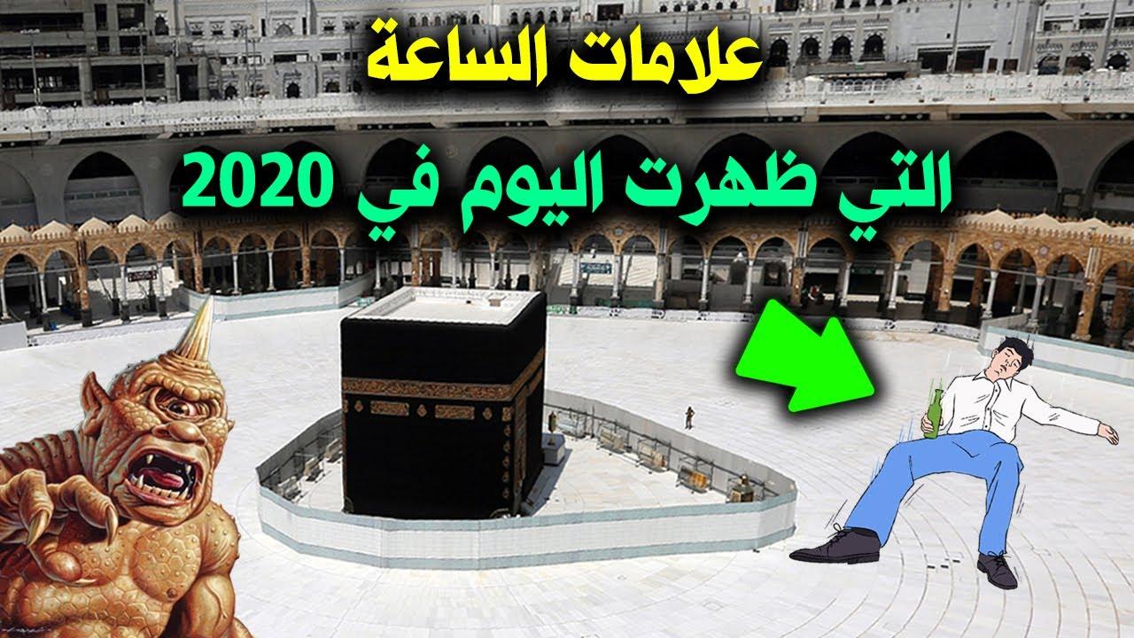 علامات الساعة التي ظهرت في 2020, ونعيشها في عالمنا العربي, صدقت يا رسول الله .. ستبكي على حالك !!