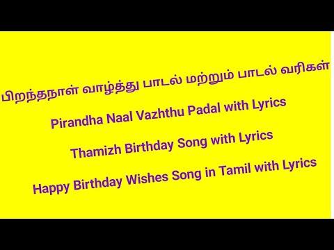 தமழ பறநதநள படல Birthday Song Tamil