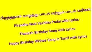 Tamil pirantha naal valthu padal lyrics, pirandhanaal vazhthu thamizh birthday wishes song happy song, neenda kaa...