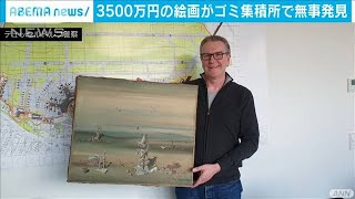 置き忘れた3500万円の絵画 ごみ集積所で無事発見(2020年12月13日) - YouTube