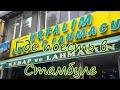 Вкус Стамбула #2. Где поесть в Стамбуле? Urfalım Kebap & Lahmacun