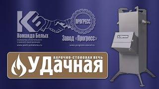 Варочно-столовая печь