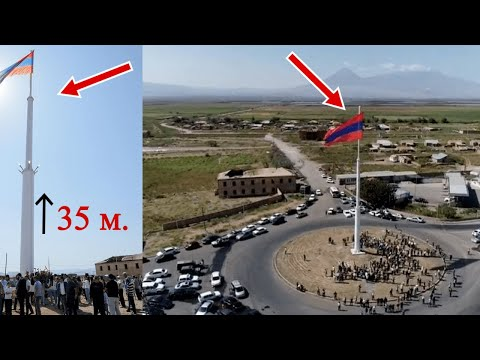 Самый большой флаг Армении в стране подняли в селе Ерасх