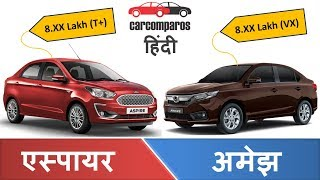नई एस्पायर v/s अमेझ New 2018 Ford Aspire vs Amaze Hindi Comparison Mileage Features Review Video