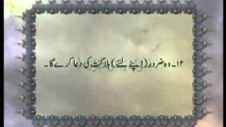 Surah Al-Inshiqaq (Chapter 84) with Urdu translation, Tilawat Holy Quran, Islam Ahmadiyya