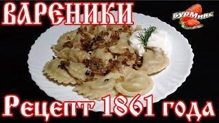 Вареники / Русская кухня / Рецепт 1861 года