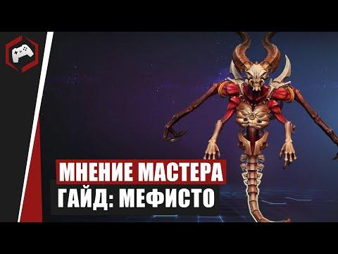 видео: МНЕНИЕ МАСТЕРА: «assasin» (Гайд - Мефисто) | heroes of the storm