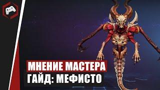 МНЕНИЕ МАСТЕРА 130 «Assasin» Гайд - Мефисто Heroes Of The Storm