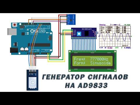 Генератор сигналов на AD9833