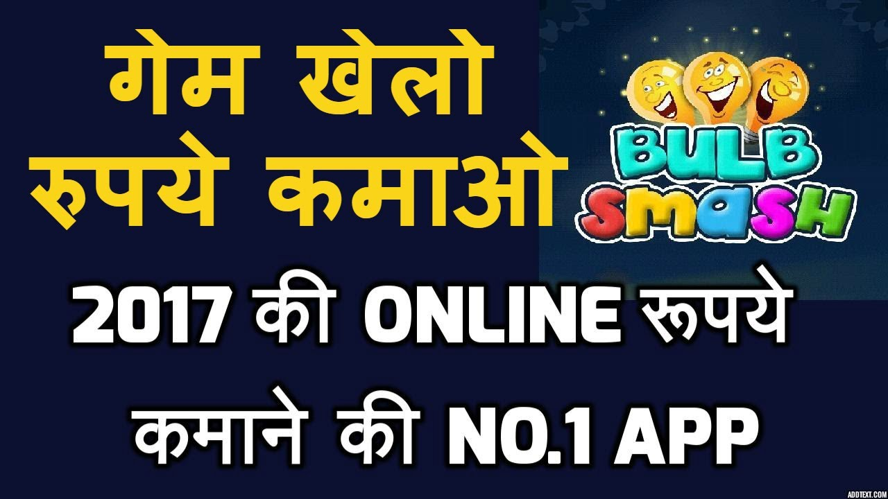 How To Earn Money From Playing Games In Hindi  Online Earning App