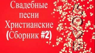 Песни на свадьбу - Песни про свадьбу - Христианские поздравления на свадьбу