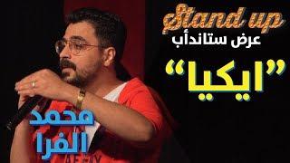 محمد الفرا - ايكيا #الكوميدي_كلوب