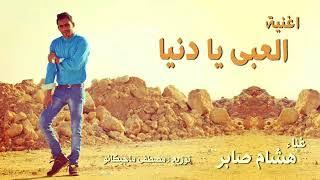 اغنية العبى يا دنيا - هشام صابر توزيع مصطفى ماجيكانو 2018