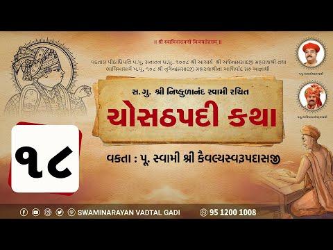 ચોસઠપદી કથા ।। Chosathpadi Katha    Part - 18    Swaminarayan Vadtal Gadi    2021
