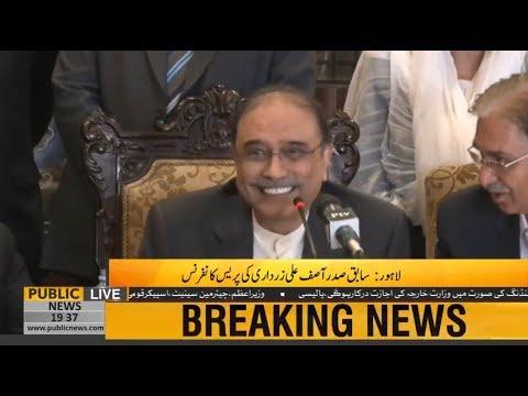 Former President Asif Ali Zardari Press conference in Lahore | 27 October 2018