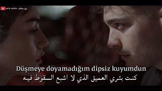 Aleyna Tilki - Dipsiz Kuyum مترجمة للعربية