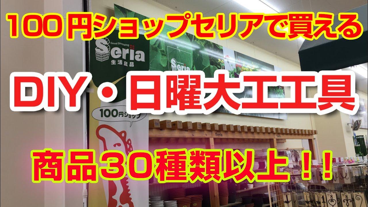 100円ショップ(100 yen shops in Japn )実況中継!セリアseriaで買える「DIY・日曜大工工具」商品30種類以上!