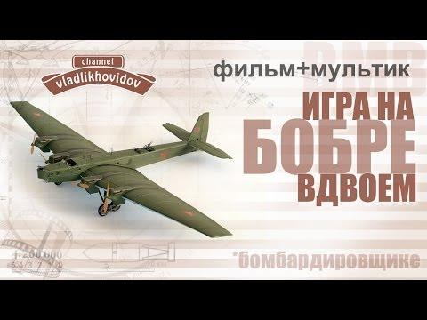 War Thunder - игра на бомбардировщике (вдвоем)