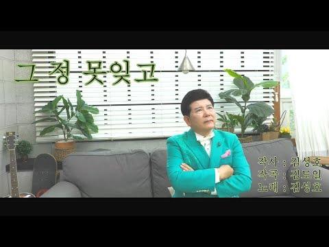 가수 김성호 - 그 정 못잊고 뮤직비디오 Lyrics MV