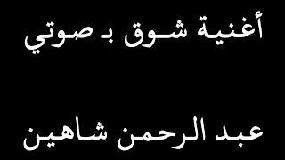اسماعيل مبارك شوق Shooq