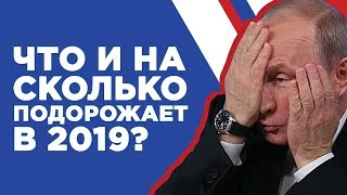 Что подорожает в 2019? Инфляция в России, рост цен и прогноз на 2019