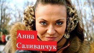 Саливанчук Анна Райское место ЛИЧНАЯ ЖИЗНЬ Женский доктор
