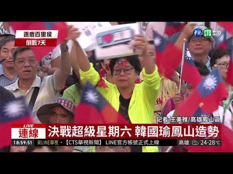決戰超級星期六 韓國瑜鳳山造勢   華視新聞 20181117