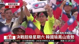 決戰超級星期六 韓國瑜鳳山造勢 | 華視新聞 20181117 thumbnail