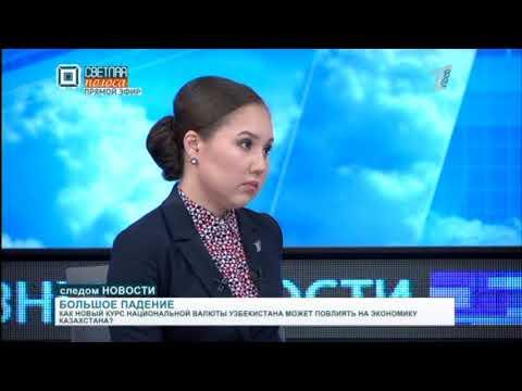 Новый курс нац валюты в Узбекистане. Соседняя страна объявила о девальвации.