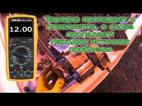 Периодически пропадает зарядка на генераторе ВАЗ. Поиск источника проблемы.